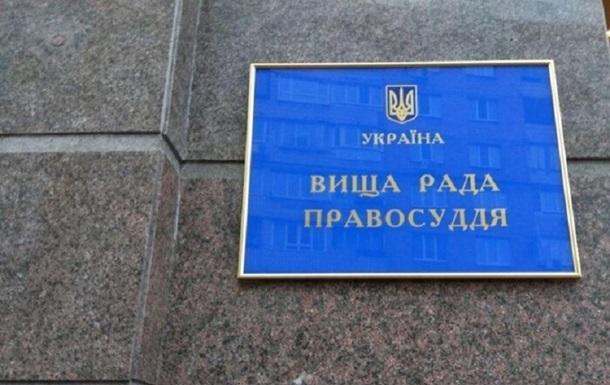 В Україні стартував конкурс на посаду членів Вищої ради правосуддя
