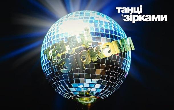 Танці з зірками 2021: 1 випуск онлайн