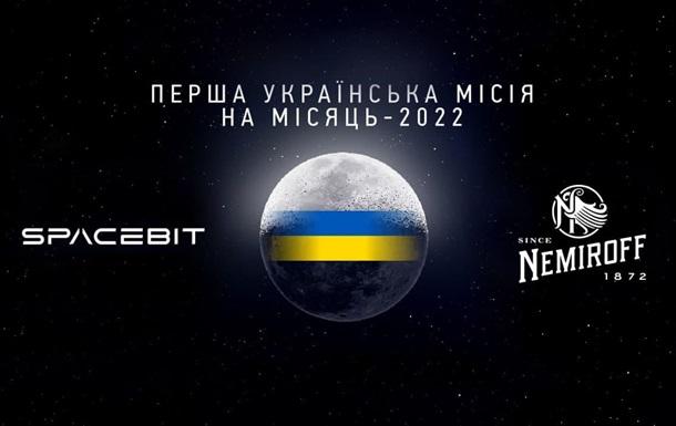 Українська місія на Місяць відбудеться вже у 2022 році за підтримки Nemiroff
