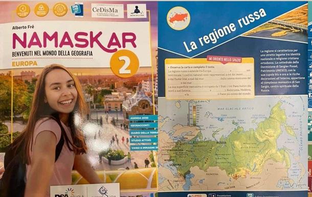 В итальянском учебнике Украину назвали `российским регионом`