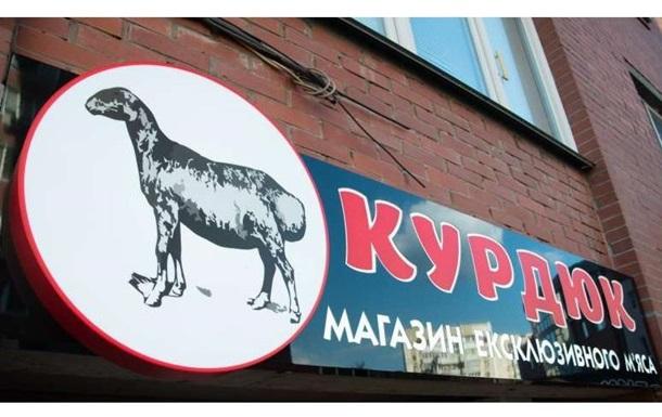 В Киеве открылся единственный специализированный магазин курдючной баранины