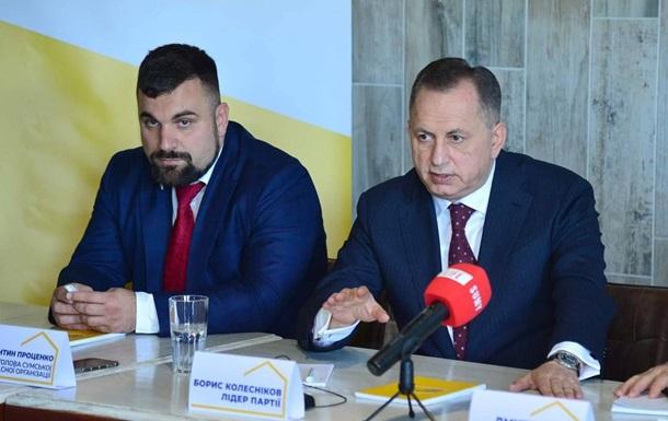 Колесников представил программу партии Украина - Наш дом
