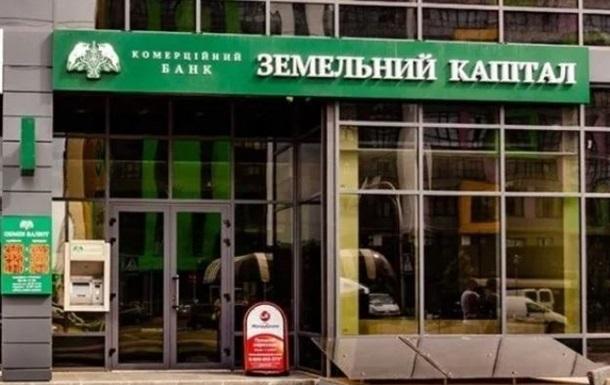 Нацбанк ліквідував банк колишнього міністра
