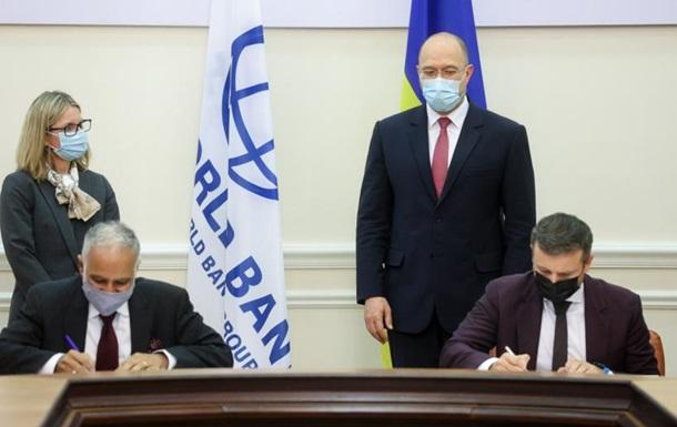 Украина и МБРР подписали соглашения на $411 млн