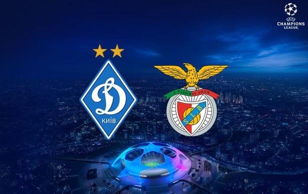 Динамо - Бенфика 0-0. Онлайн-трансляция матча ЛЧ