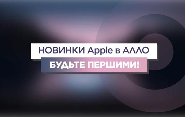 АЛЛО: цены на iPhone 13 в Украине и итоги презентации новинок от Apple