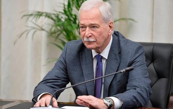 Полпред РФ обвинил Украину в срыве работы ТКГ