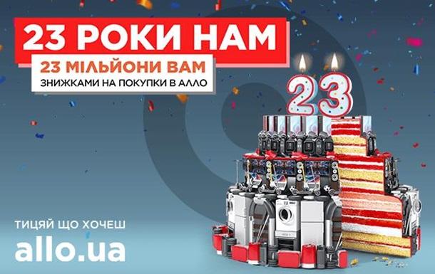 День рождения АЛЛО: 23 года и 23 млн гривен на скидки