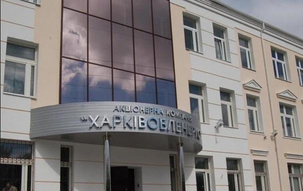 Корупційні втрати Харківобленерго оцінили в $12-30 млн на рік