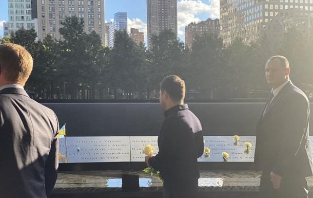 Зеленський вшанував пам ять жертв теракту 11 вересня