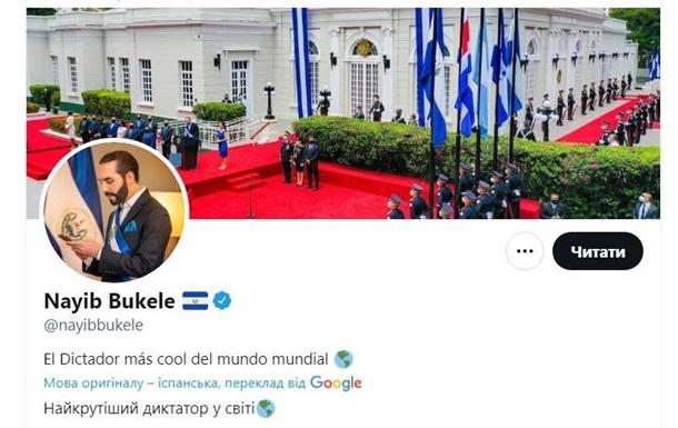 Президент Сальвадору назвав себе  найкрутішим диктатором у світі