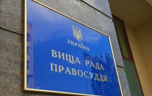 Рада суддів почала відбір кандидатів до Етичної ради