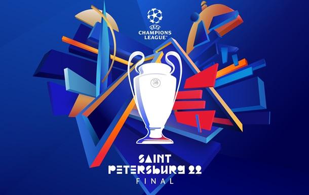 Презентовано логотип фіналу Ліги чемпіонів-2022