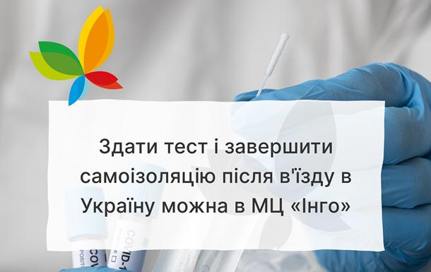 """Здати тест і завершити самоізоляцію після в`їзду в Україну можна в МЦ """"Інго"""""""