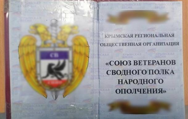 На адмінкордоні з Кримом затримано учасника  самооборони  півострова