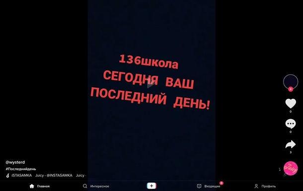 Через погрози в соцмережі в школі Дніпра чергує поліція