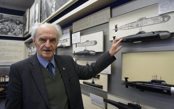 Помер конструктор перших атомних підводних човнів СРСР