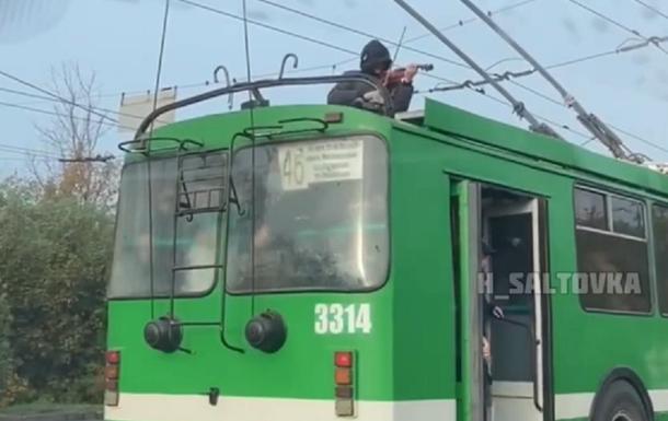 В Харькове скрипач сыграл на крыше троллейбуса
