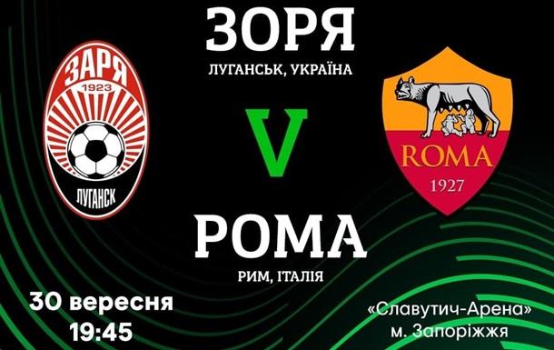 Квитки на матч Зоря - Рома вже в продажу