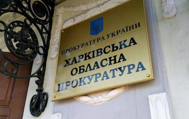 У Харкові незаконно зареєстрували нерухомість на 2,7 млн гривень