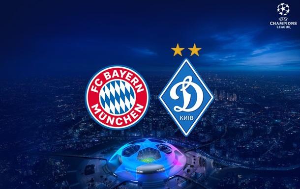 Динамо отправилось в Мюнхен