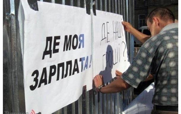 В Україні скоротилася заборгованість із зарплати