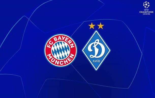 Дивитися онлайн Баварія - Динамо 29 вересня о 22:00