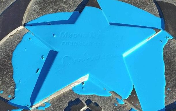 Зірку Луческу біля Донбас-Арени залили синьою фарбою