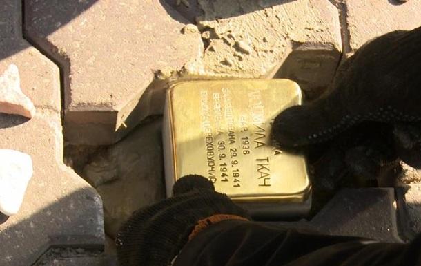 У Києві в пам ять про жертв Бабиного Яру заклали перший  камінь спотикання