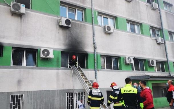 У Румунії під час пожежі в COVID-лікарні загинули дев ятеро людей