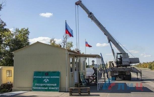 Сепаратисти демонтують  митні пости  між  ДНР  і  ЛНР