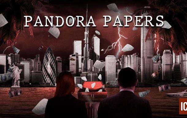 Pandora Papers: таємні податкові гавані світових лідерів