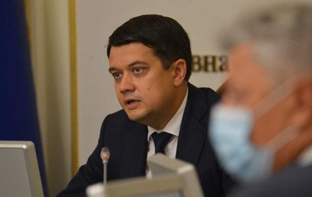 ЗМІ дізналися, коли розглянуть відставку Разумкова