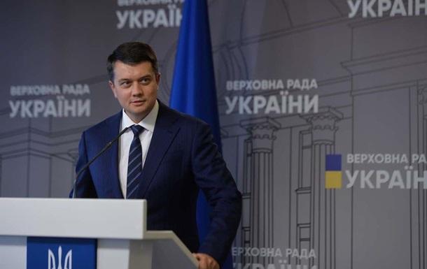 За відставку Разумкова зібрали менше як 200 підписів