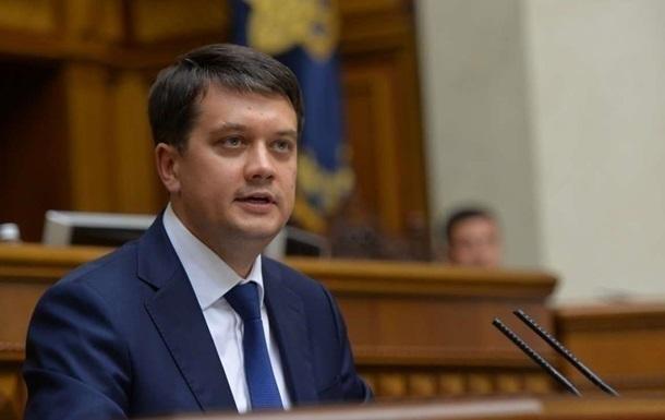 ВР запустила процедуру відкликання Разумкова з посади