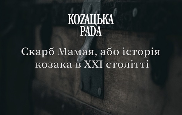 Сокровище Мамая, или история казака в XXI веке