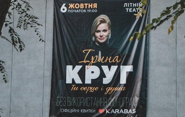 В Днепре протестовали против концерта Ирины Круг
