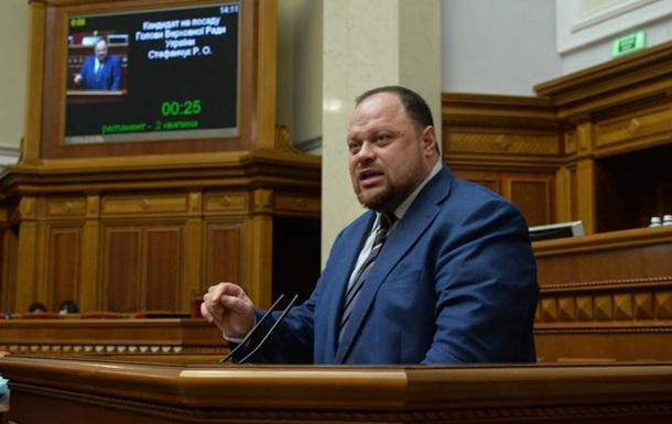Рада призначила новим спікером Стефанчука