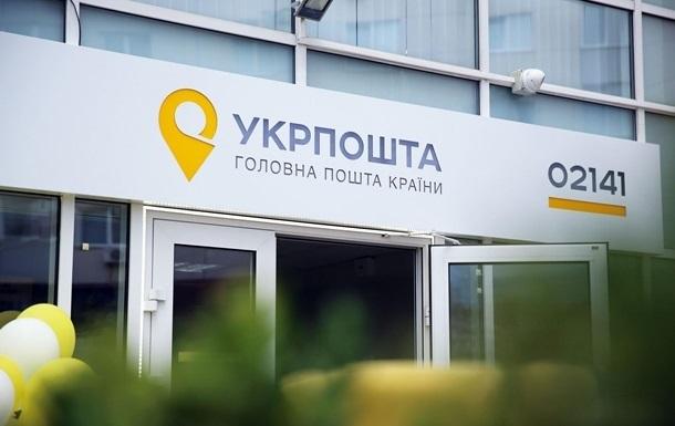 На Укрпошті тепер можна вакцинуватися від COVID