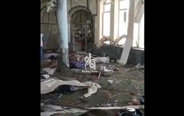 В Афганістані стався вибух у мечеті, є сотні жертв. 18+