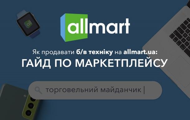 Allmart — купівля та продаж вживаної техніки. Що нового у цьому маркетплейсі
