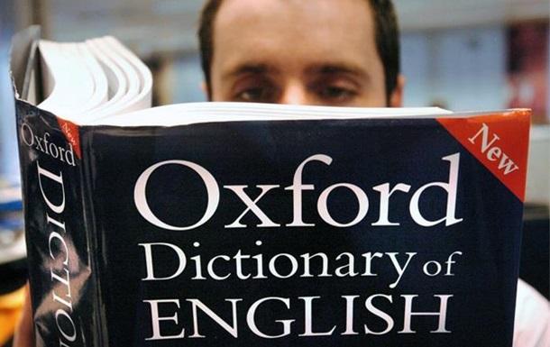 До Оксфордського словника додали 26 корейських слів
