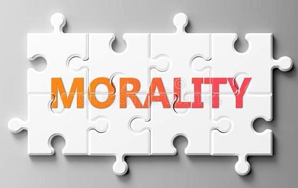 Моральность всегда должна быть