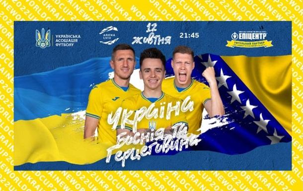 Украина - Босния и Герцеговина 1-1. Онлайн-трансляция матча