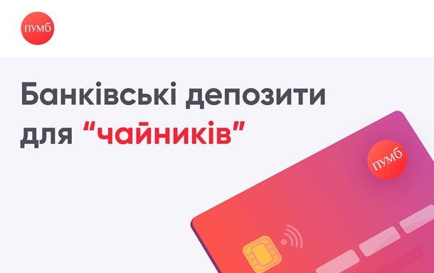 """Банковские депозиты для """"чайников"""""""