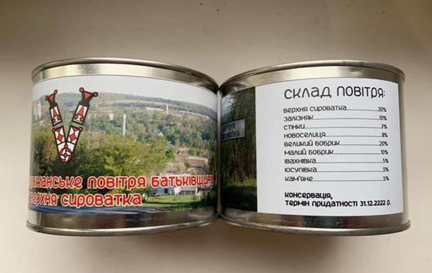 В Сумской области продают консервы с воздухом родины