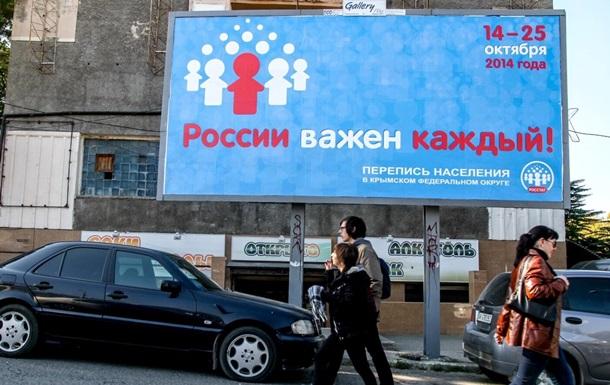 Киев осудил проведение переписи населения в Крыму