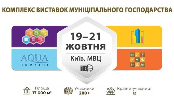 Відвідайте головну виставкову подію країни для сектору ЖКГ