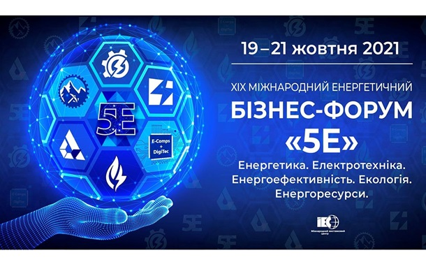 Вже завтра XIX Міжнародний енергетичний бізнес-форум `5E` в МВЦ розпочне свою роботу