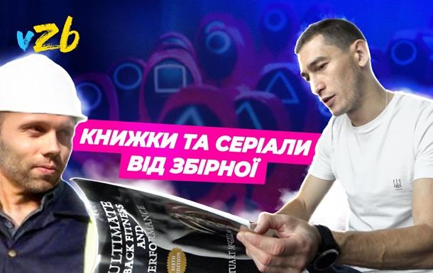 Игра в кальмара и Оруэлл. Что смотрят и читают игроки сборной Украины